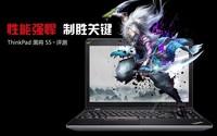 游戏本浙江ThinkPad 黑将S5售6350元