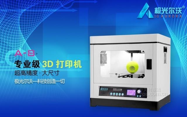 极光尔沃3D打印机A8立体打印机15800元