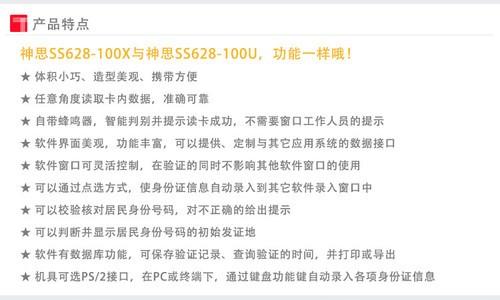 神思SS628-100U身份证阅读器仅1200元