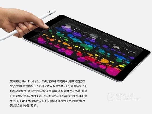 青岛ipadPro 10.5寸平板电脑64G 4480元