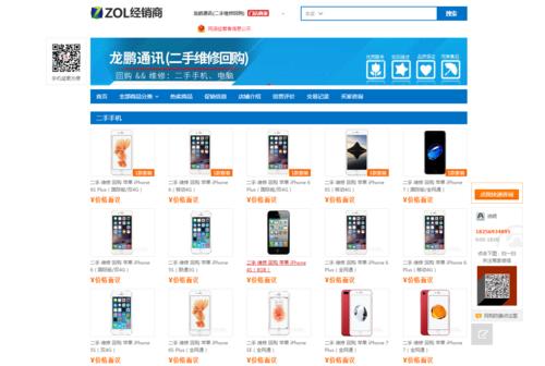 苹果系产品回购 维修 来安徽龙鹏通讯