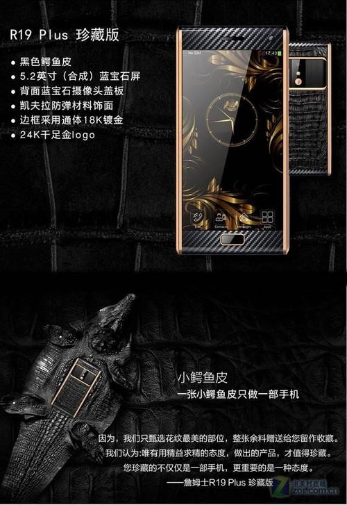 詹姆士手机R19 Plus珍藏版郑州现货促销