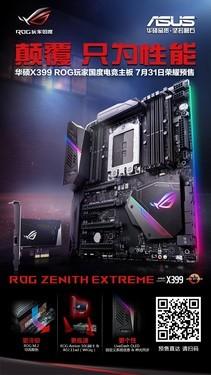 助AMD Threadripper腾飞 华硕X399主板预售开启