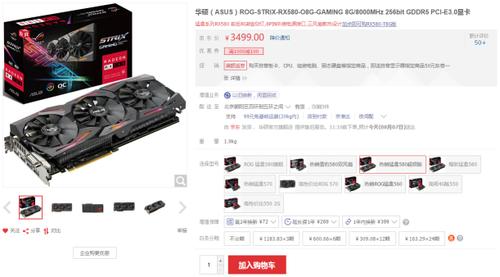 游戏性能超强 华硕ROG STRIX RX580京东售3399元