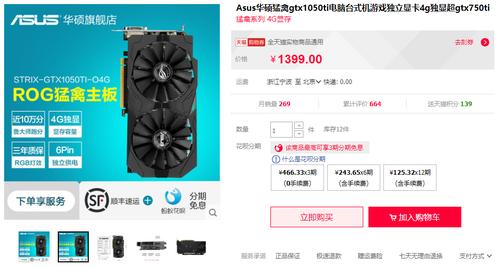 新手装机首选 华硕ROG STRIX GTX1050Ti售1399元
