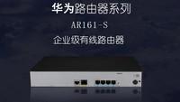 企业级路由器华为AR161-S武汉互为网络940