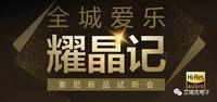 耀晶记 2017索尼新品试听会太原站报名了
