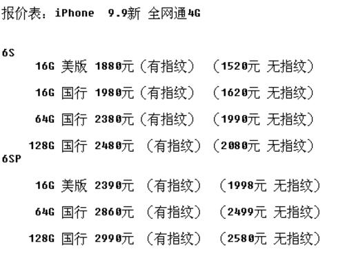 99新 美版 16G iPhone 6SP商家报价1998元