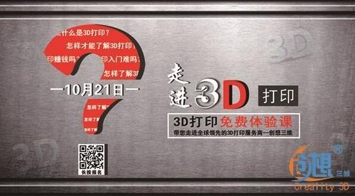 创想三维3D打印免费体验活动课程开始