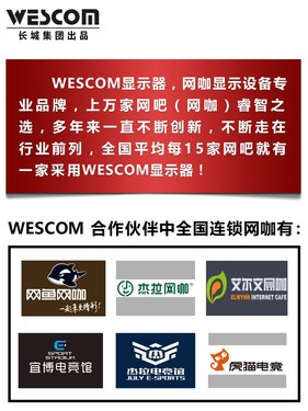 WESCOM 31.5寸曲面护眼显示器新品上市