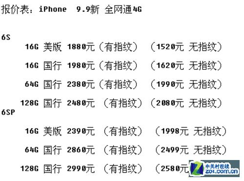 99新 美版 16G iPhone 6S商家仅售1520元