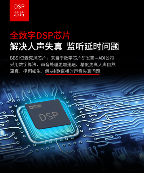 DSP纯数字产品 BBS K3开启手机麦克风新时代