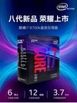Intel 酷睿i7 8700K 烟台cpu特价3300元