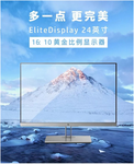 多一点更完美 HP EliteDisplay E243i显示器2099元