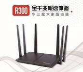 1200M千兆网口 H3C R300G青岛280元