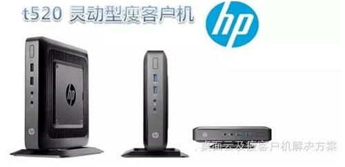 Citrix最佳瘦客户机、云终端组合-HP T520