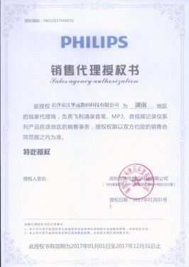 长沙飞利浦执法仪VTR8110 32G 含税1580