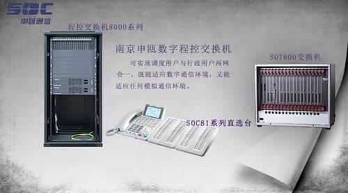 常州申瓯集团IP-PBX电话交换机程控交换机SOT600K售27801元