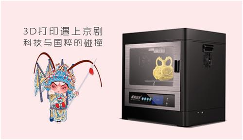 国粹与科技融合 极光尔沃3D打印京剧艺术道具