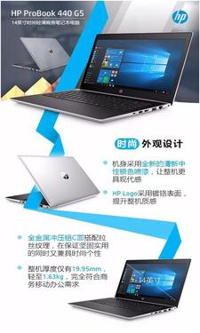 8代酷睿芯 HP ProBook 440 G5商务本低价开卖