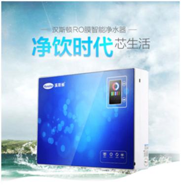 干净水造健康体质 汉斯顿HSD-RO78E-07净水器好价热卖