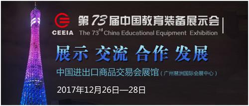 演绎3D打印教育新模式 极光尔沃即将亮相第73届教装展