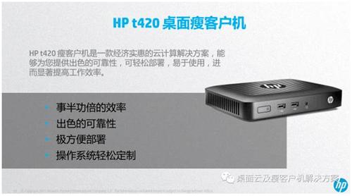 专为全新云计算环境而设计 HP T420含税1980