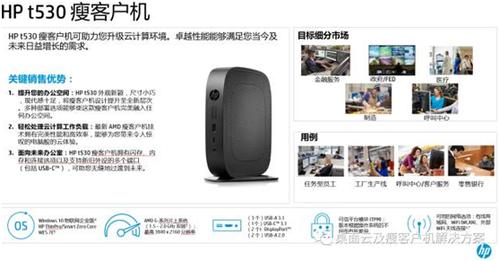 为全新云计算而设计 HP T530瘦客户机仅售3700