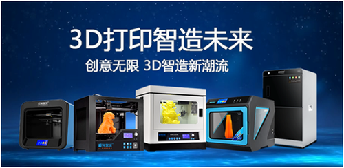 数字化智造时代 极光尔沃3D打印机定制体育用品