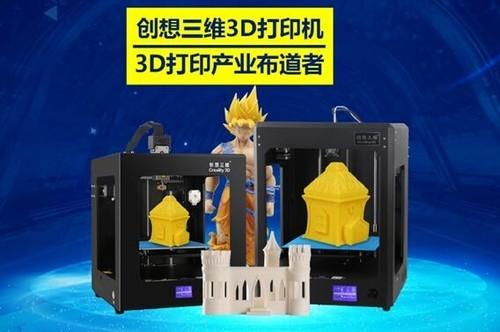 服务中国制造2025战略 创想三维助力3D打印产业发展