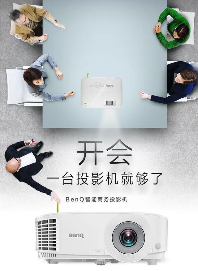 BENQ明基E520高清商务投影机济南促销