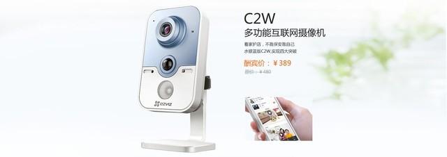 看家护店 C2W多功能互联网摄像机 售价389元起