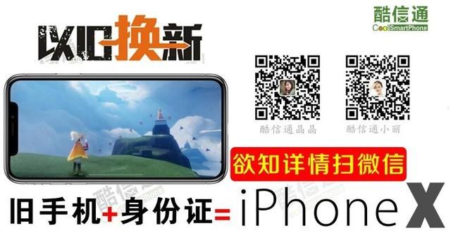 圣诞节送苹果X 64G武汉7200元惊爆价