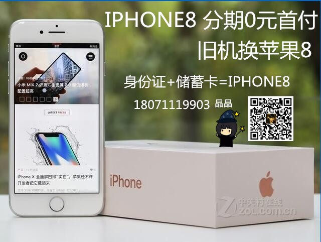 武汉IPHONE8PLUS多少钱?以旧换新很优惠