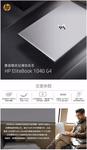 惠普ELITEBOOK 1040 G4高端商务本仅9999元