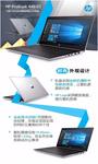 商用不二之选 HP ProBook 440 G5笔记本4799