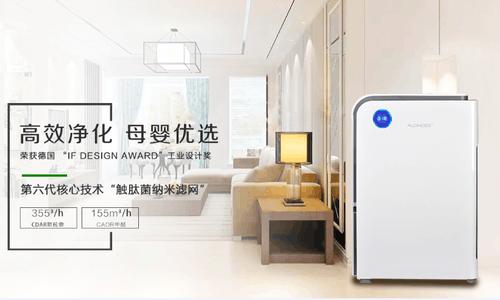 如何保证室内空气安全  空气净化器哪个好
