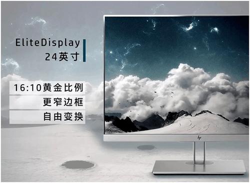 惠普HP E243i  24寸IPS无边框显示器仅需1999元