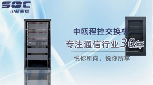 申瓯100门程控交换机价格SOC8000售价6.9万元起