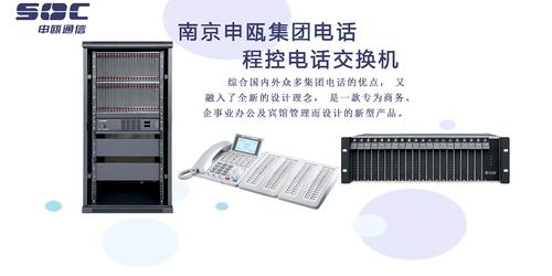 申瓯200门程控交换机价格SOC8000售8万元起