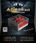 全模组电源 超频三A6模组3.0福州售260元