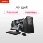 联想扬天A6413f商务电脑台式机济南促销