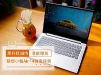 小新Air 14(i5 8250U/8GB/256GB)特价