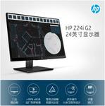 24英寸微边框IPS屏显示器 HP Z24i G2仅2400