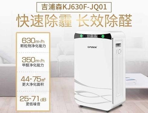大风量空气净化器推荐 吉浦森KJ630F-JQ01