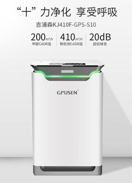 更懂你的空气净化器 吉浦森KJ410F-S10加湿除雾霾