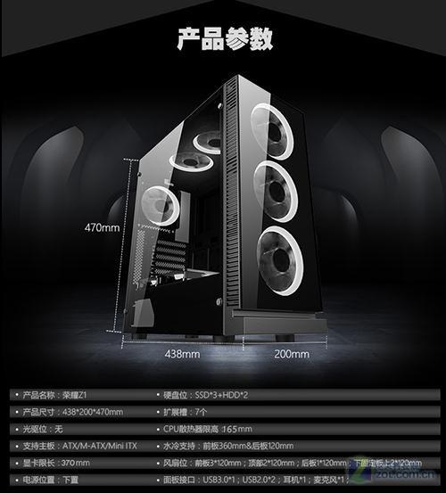 荣耀Z1游戏机箱175元