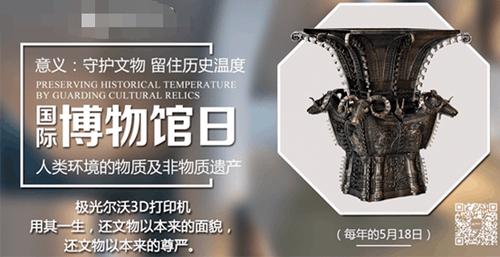"""国际博物馆日 极光尔沃3D打印机让文物走出""""深闺"""""""