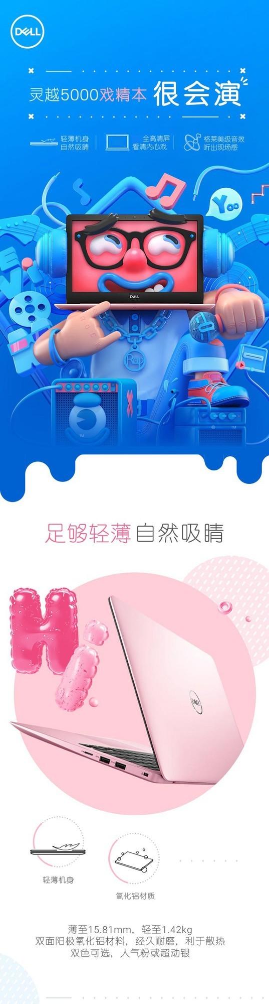 戴尔5370-1505S滨州专卖店热销4699元