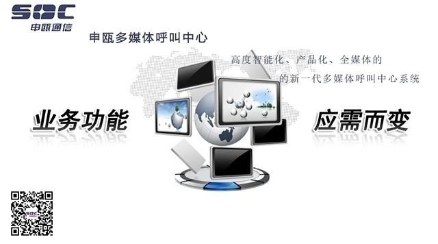 申瓯客户服务中心呼叫中心系统售价3.9万